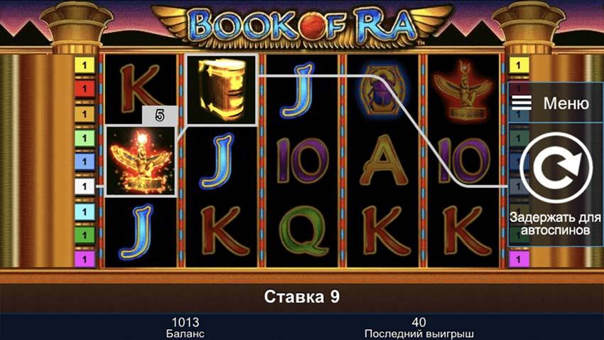 mobile version Book of Ra