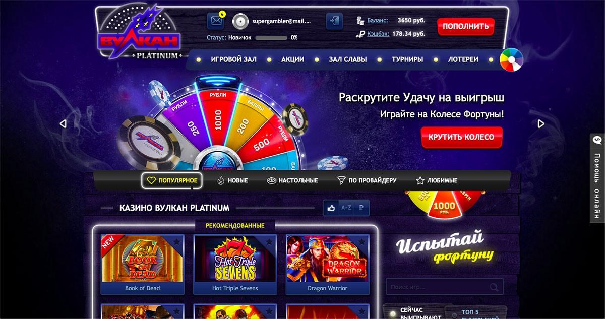 Игровые автоматы онлайн vulcan platinum kasino777 com