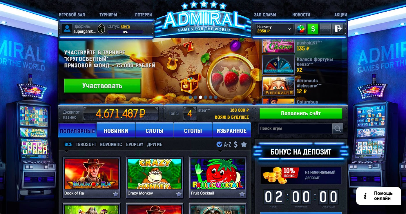admiral казино deluxe официальный сайт