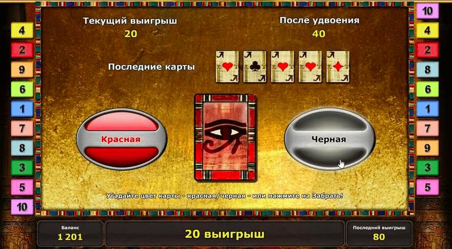 gamble Game Book Of Ra