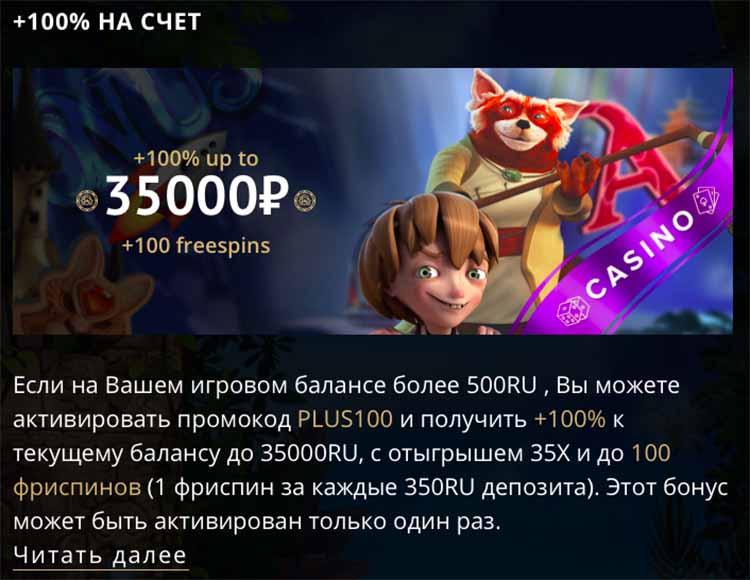 welcome bonus riobet