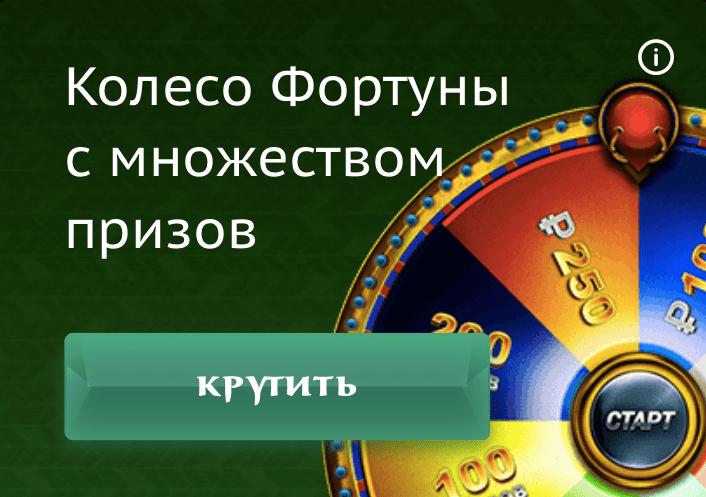 wheel fortune pharaon casino