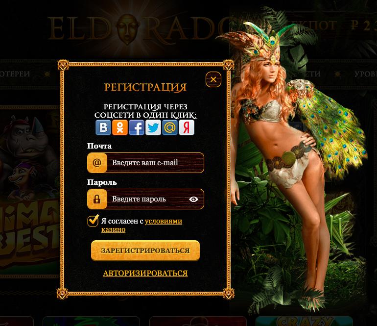 Eldorado casino онлайн, ★ доступный всегда сайт казино Эльдорадо ★ играй бесплатно в игровые автоматы бесплатно и без регистрации от лучшего казино онлайн.
