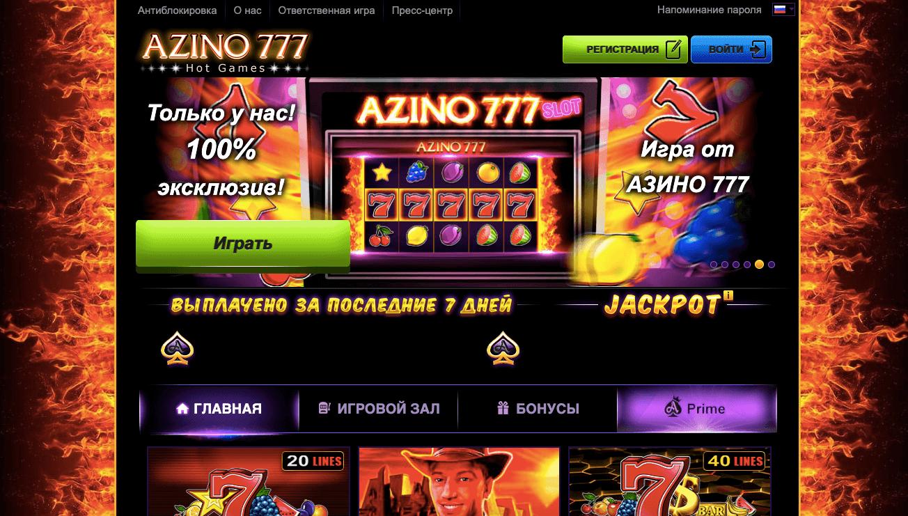 mainAzino777