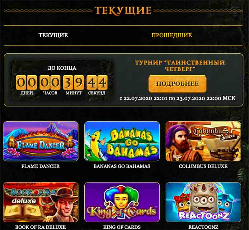 tournamentseldoradocasino