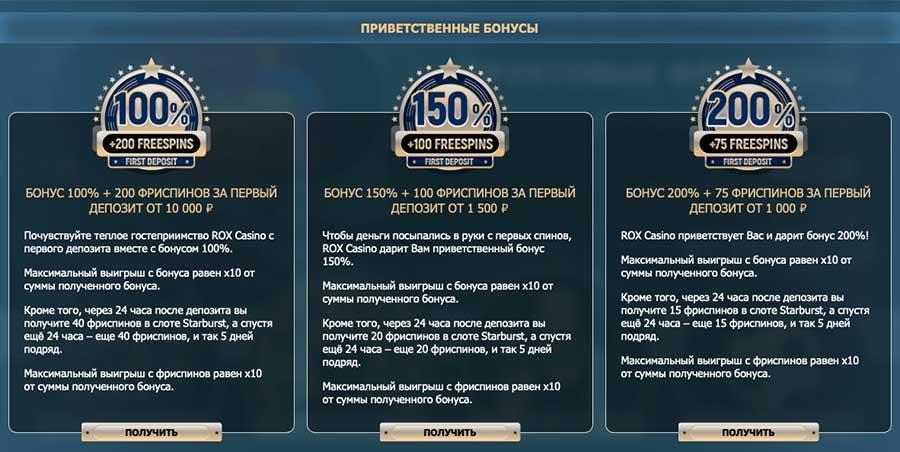 welcome bonus rox casino