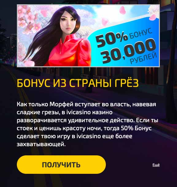 бонус для всех в ivi казино