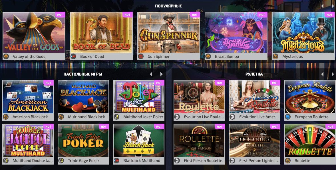 игры казино иви