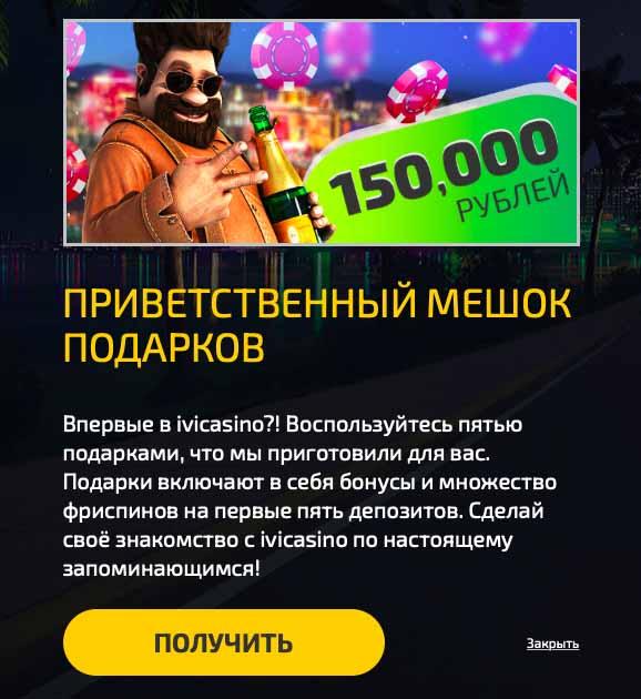 welcome бонус в ivi казино