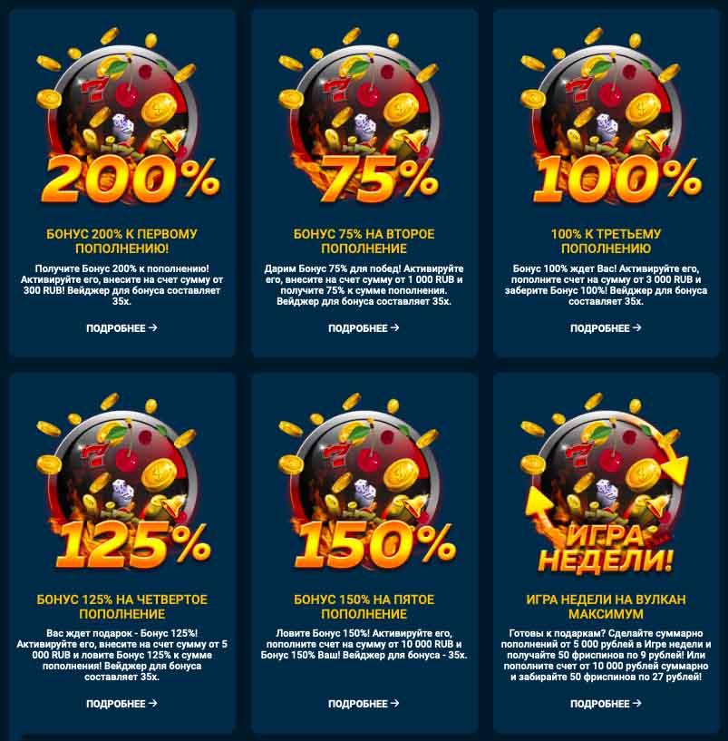 Бонусы в вулкан максимум