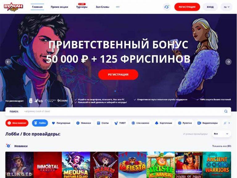 онлайн казино вулкан вегас официальный